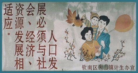 Qinzhoujianshan_town_birth_contro_3